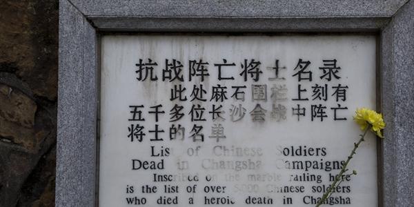 云麓宫抗战阵亡将士名录: