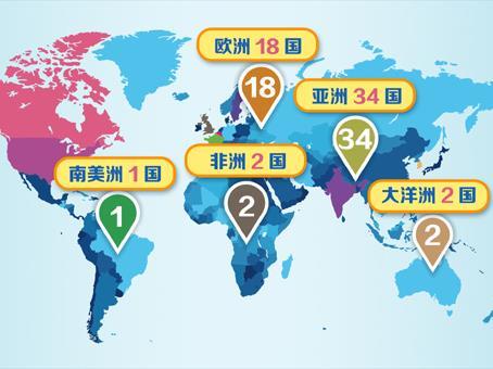 亚投行意向创始成员国增至57个 看看谁上榜了