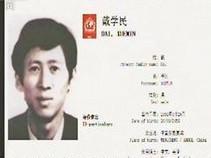 红色通缉令首犯落网:20年前遇刺后失踪 曾被称一代枭雄