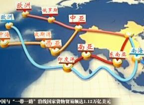 """""""一带一路""""版图发布 首次加入海上丝路南线"""