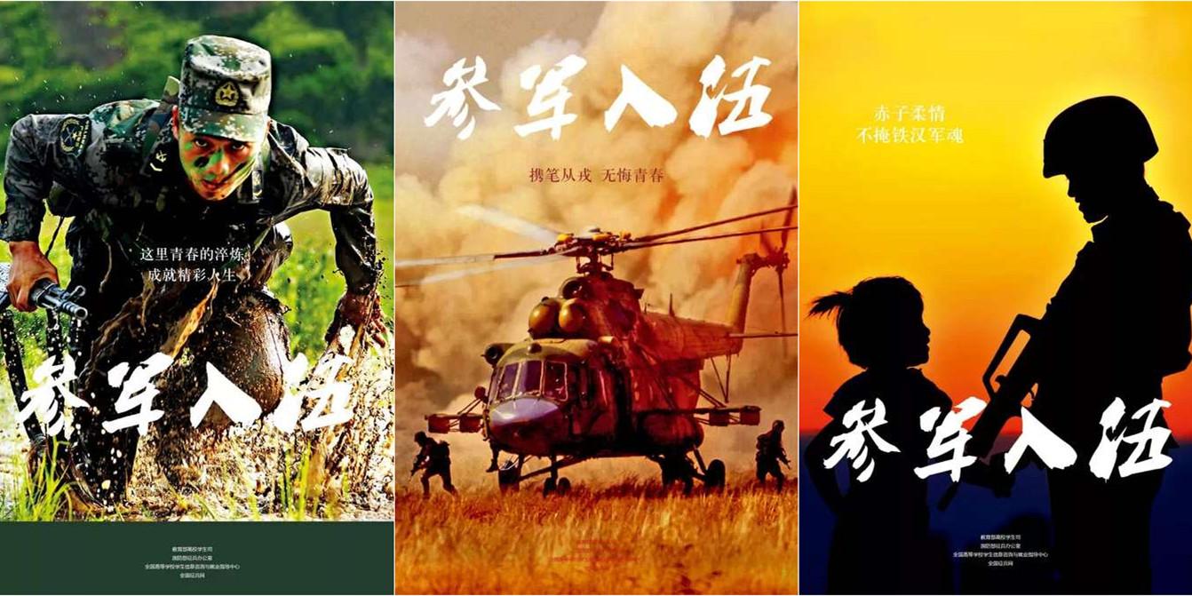 2015解放军征兵海报发布