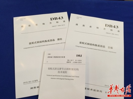 湖南省出台装配式钢结构三项地方标准 - 今日关