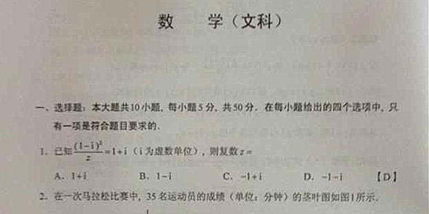 华声在线权威首发2015年湖南高考答案/文科数学(高清)