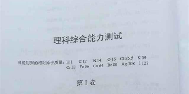 华声在线权威首发2015年湖南高考答案/理科综合(高清)