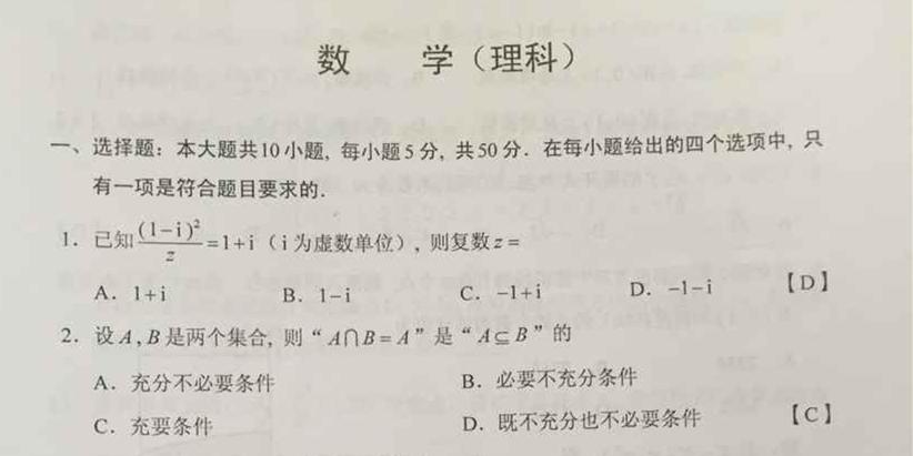华声在线权威首发2015年湖南高考答案/理科数学(高清)