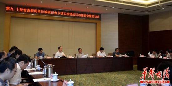 湖南第十批20名编辑记者将赴乡镇挂职实践锻炼
