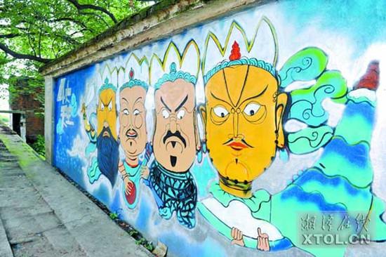 年轻团队创意涂鸦 扮靓湘潭窑湾图片