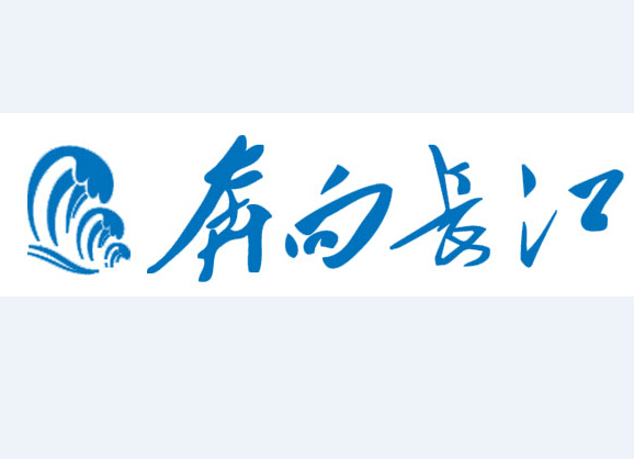 湖南融入长江经济带:同饮一江水 共舞长江龙