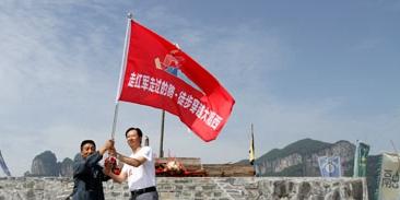 2015穿越大湘西徒步活动收官 选手徒步完成60公里