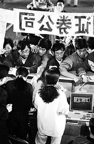 1990年上交所成立:中国证券市场正式诞生