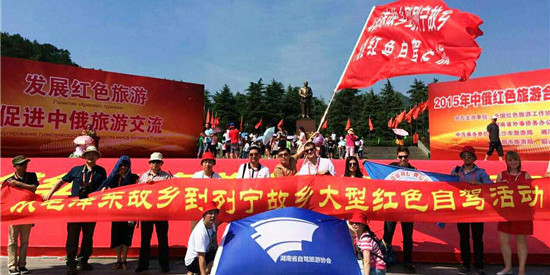 中俄红色自驾游今日湖南出发 往返行程约2万公里