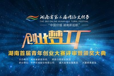 华声直播>>湖南首届创业梦工厂青年创业大赛颁奖会