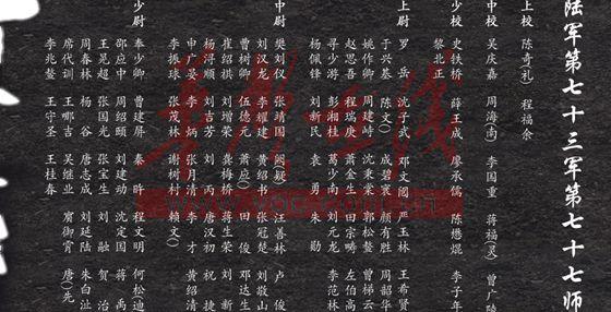 长沙岳麓山现抗战阵亡将士名录碑 541人名册曝光