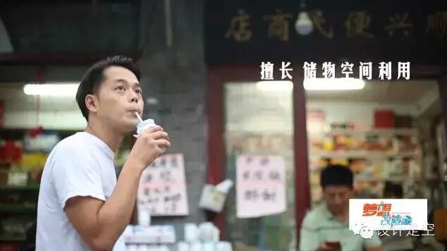 《梦想改造家》设计师青山周平让北京老胡同重现活力