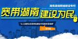 湖南通讯网络建设