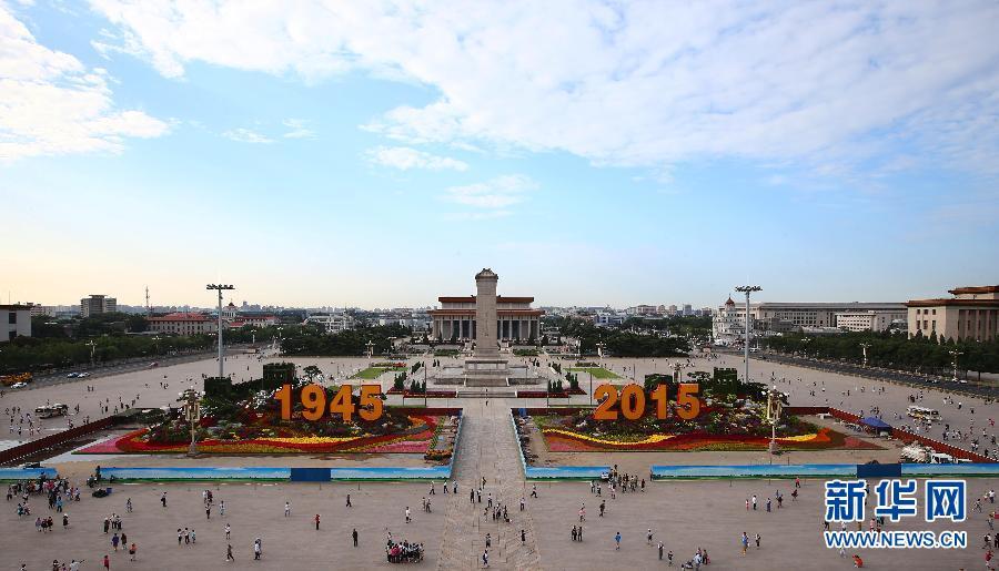 (抗战胜利70周年)(1)天安门广场纪念抗战胜利70周年花卉布置完毕