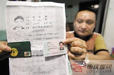 因为一代证和二代证的号码不同,银行卡里的钱取不出,这让李先生很着急。重庆晨报记者 雷键 摄