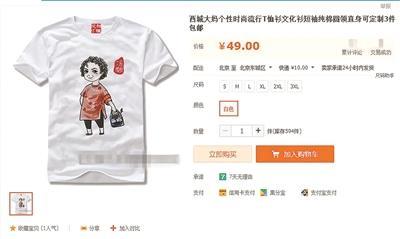 """""""朝阳群众""""T恤遭山寨:商家装作看不懂的样子"""