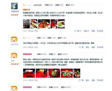 8月26日,荣新馆2号店仍正常营业,接受顾客预订。 /晨报记者 张佳琪
