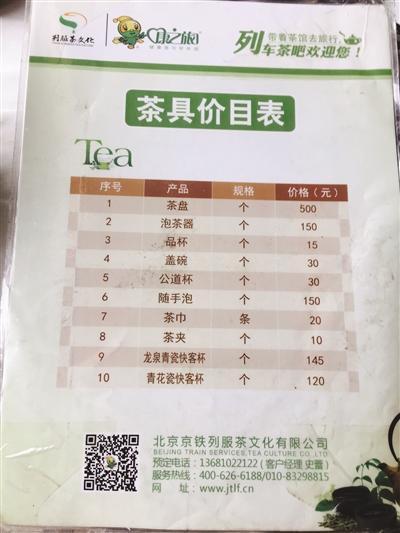 乘客坐高铁餐车被要求必须买88元一杯茶水(图)
