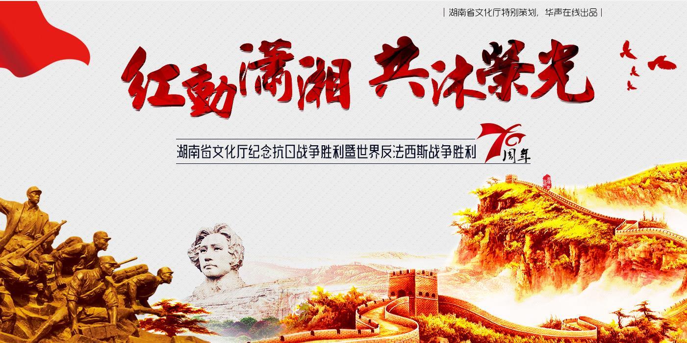湖南文化系统纪念抗战胜利