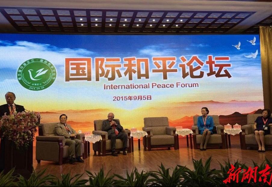 国际和平论坛在芷江举行 齐续春出席李肇星等演讲