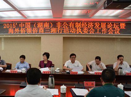 黄兰香:非公经济发展论坛各项工作要落到实处