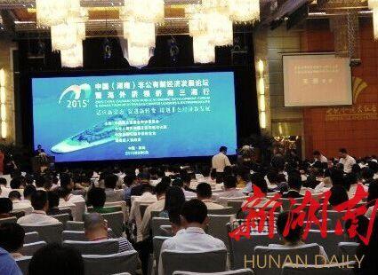 中国(湖南)非公有制经济发展论坛开幕 陈昌智出席并致辞
