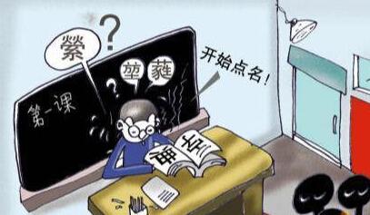 """【小编开策】学生名字太生僻,开学第一课老师忙""""认字"""""""