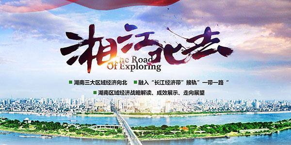 华声在线专题报道:湘江北去