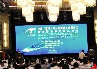 2015中国(湖南)非公有制经济发展论坛