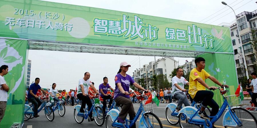 长沙公共自行车系统上线首发 千人骑行初体验