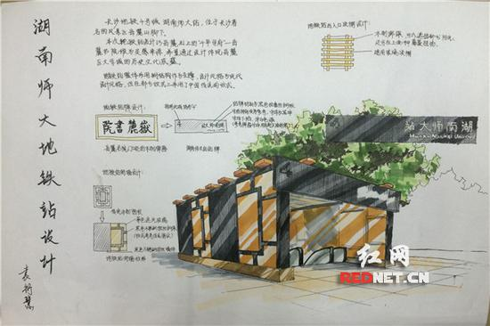 湖南师大学生手绘八张学校地铁出入口设计图