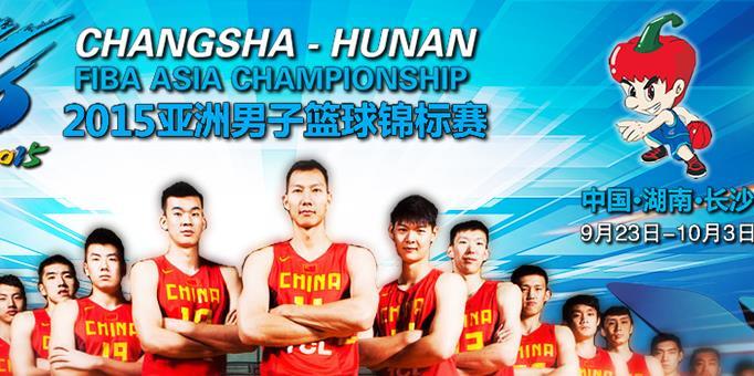 2015亚洲男子篮球锦标赛