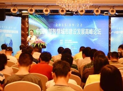 中国中部智慧城市论坛在长举行 探讨智慧长沙建设