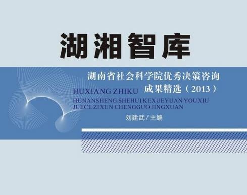 加强湖南新型智库建设 建立健全决策咨询制度