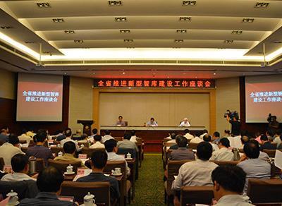 【专题】湖南推进新型智库建设工作座谈会