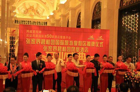 碧桂园凤凰酒店入驻张家界核心地段 旅游度假酒店再度