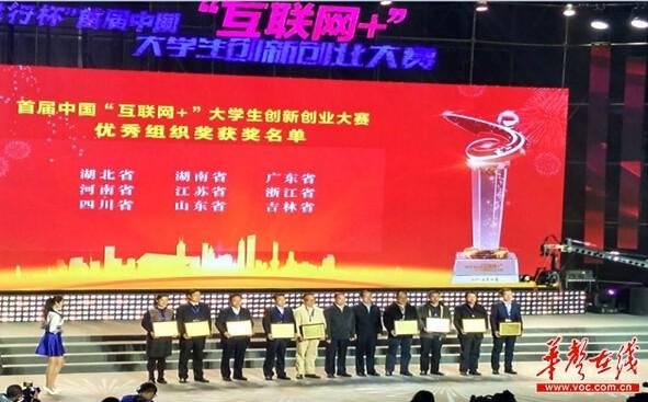 首届中国互联网+大学生创新创业大赛落幕 湖