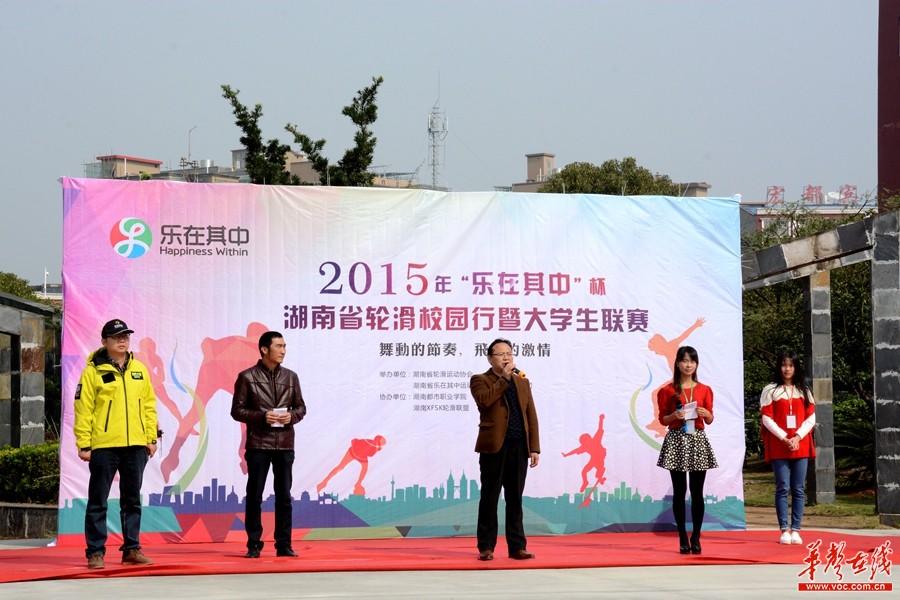 来自湖南商学院,长沙大学,南华大学等湖南20所大中专院校100多名轮滑