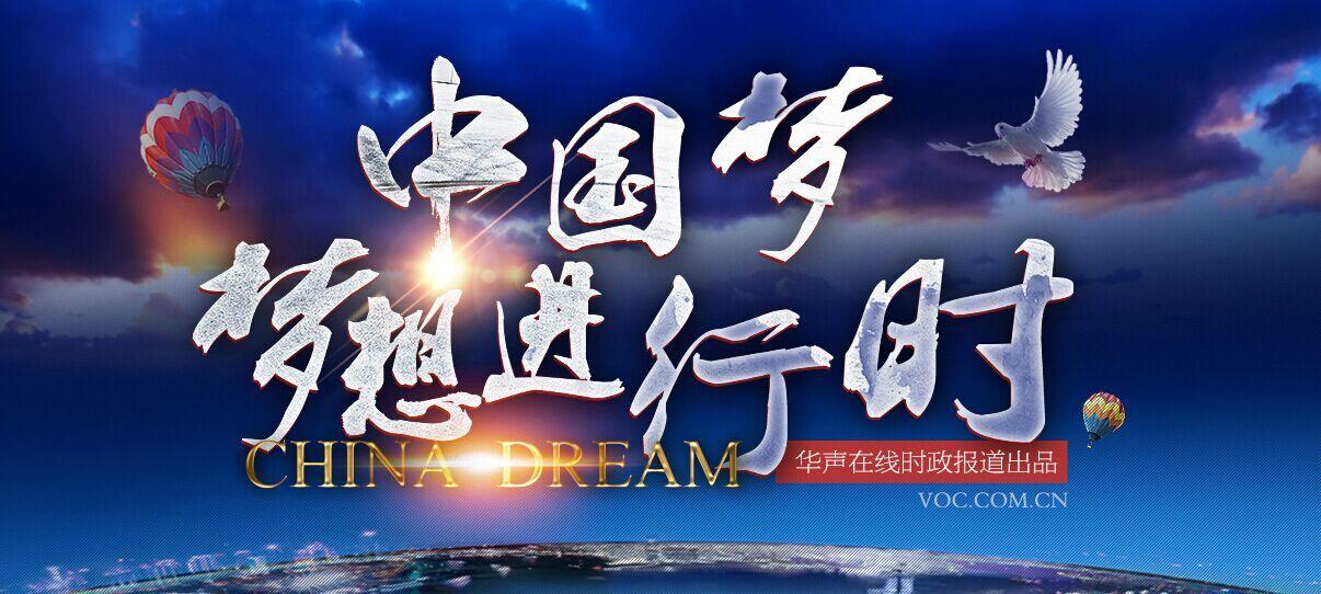 中国梦--梦想进行时