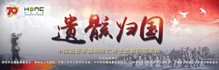 华声直播>>中国远征军缅甸阵亡将士遗骸归国路