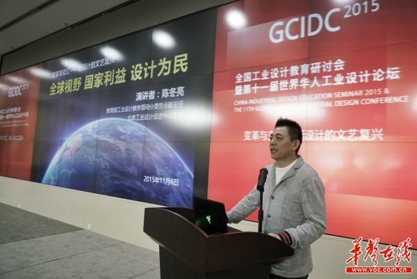 11月6日上午,北京工业设计促进中心主任陈冬亮演讲《全球视野,国家