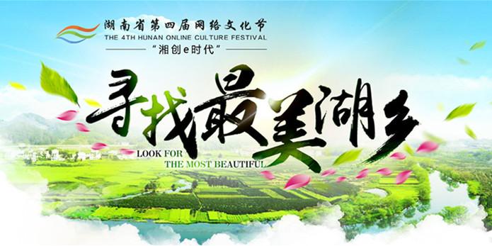 """湖南第四届网络文化节之――寻找""""最美湖乡"""""""
