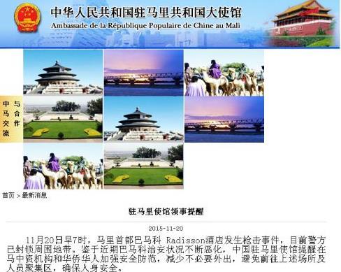 多名中国人被困马里遇袭酒店 使馆发布领事提醒