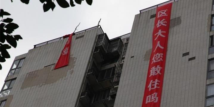 楼房外墙掉渣居民楼挂条幅:区长您敢住吗