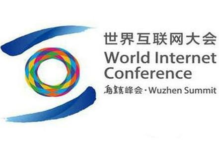 互联互通、共享共治――第二届世界互联网大会