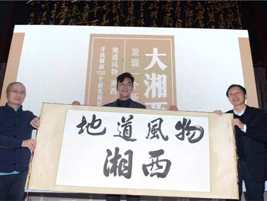 中国国家地理、湖南日报社联合发布新书《地道风物•湘西》
