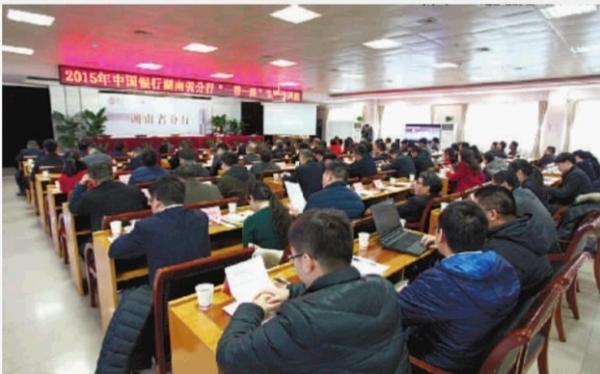 中国银行湖南省分行一带一路培训班上受邀专家在授课。 12月15日,中国银行湖南省分行举办一带一路专题培训班,为湖南省涉及装备制造、建筑施工等领域的18家走出去重点企业提供综合性金融知识培训。 本次培训班特别邀请了湖南省商务厅、中国银行总行、中银保险公司总部、中信保等专家进行授课。活动的举办为湖南一带一路重点企业搭建了沟通交流平台,对服务重点企业走出去、服务湖南省外向型经济发展起到了较好的促进作用。 撮合跨境融资业务 累计达1000亿元 为更好地推动一带一路建设,湖南省委省政府及其职能部