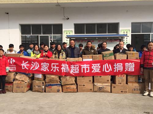 家乐福湖南向邵阳贫困孩子献爱心捐赠活动